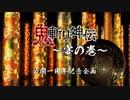 鬼斬り神伝~宴の巻