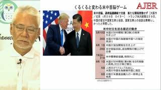 チャンネルAJER2019.8.12onair(3)y_田村秀男_「米中貿易戦争と円高デフレ」前半