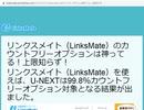 リンクスメイト(LinksMate)のカウントフリーオプションは神ってる!上限知らず!  リンクスメイトを使えば、U-NEXTは99.8%カウントフリーオプション対象となる結果が出ました。