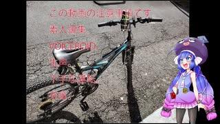 「音街ウナ自転車車載」 自転車でどっか行こうか。 Part1