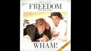 1985年07月12日 洋楽 「フリーダム」(ワム!(ジョージ・マイケル))