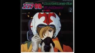 1985年07月20日 劇場アニメ エリア88 映