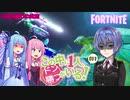 【Fortnite】この中に一人、ドン勝がいる!#11【VOICEROID実況】