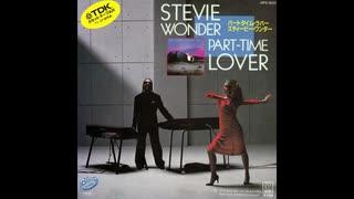 1985年08月24日 洋楽 「パートタイム・ラヴァー」(スティーヴィー・ワンダー)
