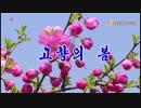 【啓蒙期歌謡】故郷の春(고향의 봄)