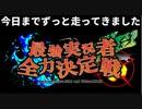 【ポケモンUSM】人事を尽くすアグノム厨-day44-【走り続けた...