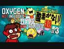 吉田くんの酸素がない!超 #3【Oxygen Not Included】