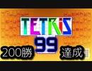 200勝を目指す おっさんTETRIS99 パート6 [テト1] [ラスト]