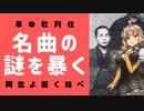 【紲星あかり】革命歌「同志よ固く結べ」の不思議【革命家列伝番外編】