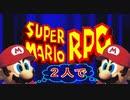 【 スーパーマリオRPG 】初見の友人と2人でマリオRPGを実況プレイ!【マリオRPG】