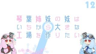 【Factorio】琴葉姉妹の妹はいちから大きな工場を作りたい 12日目【VOICEROID実況】