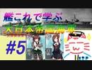 【ゆっくり実況】艦これで学ぶ大日本帝国海軍#5【放課後提督タイム】