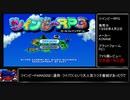 (ゆっくり音声動画)ツインビーRPG紹介プレイPart.1