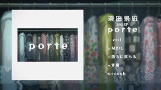 須田景凪「porte」クロスフェード
