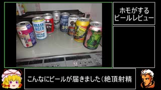 ホモと飲むビール第8回 ホモがするビールレビュー