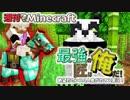 【週刊Minecraft】最強の匠は俺だ!絶望的センス4人衆がカオス実況!#13【4人実況】