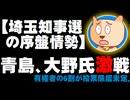 【埼玉県知事選の序盤情勢】青島健太氏と大野元裕氏が激戦 - 有権者の6割が態度未定