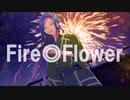 ★ 歌ってみた /  Fire◎Flower / 海李 ★