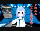 【自作TCG】クロユニVCIの使い方【virtualcast】