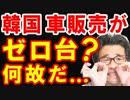 韓国の車が日本で販売台数0台を記録、また工場が閉鎖し車両も炎上?最終的に全部中国に奪われ韓国経済もうおしまい…w【KAZUMA Channel】