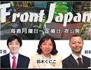 1/2【Front Japan 桜】ついに始まった!「海外脱税」摘発の動き / 靖国とオリンピック[桜R1/8/12]