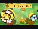 【2人実況】ヨッシークラフトワールドを協力(笑)プレイするっていうpart28
