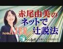 『第29回祝☆ホワイトデー(前半)』赤尾由美 AJER2019.8.14(3)
