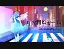 月光潤色ガール Jazz Arrange Verを歌ってみた。【飛翠-hisui-】