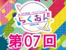 仲村宗悟・Machicoのらくおんf 第7回【無料版】