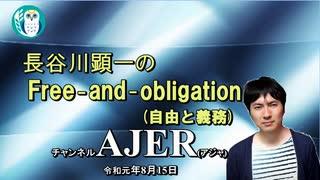 『吉本闇営業問題と芸能事務所(前半)』長谷川顕一 AJER2019.8.15(3)