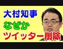 大村秀章知事、なぜかツイッターを削除。消されたツイートはこれです。