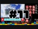 ほぼ毎日投稿【Minecraft】超鬼畜な空の島々を、完全攻略目指す!【The Unusual Skyblock】#11