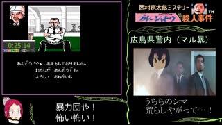 【ゆっくり解説RTA】西村京太郎ミステリー_ブルートレイン殺人事件_0:59:20 Part2/3