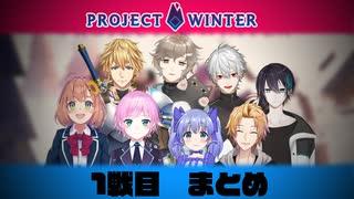 【雪山人狼2434】色んな視点で見る1戦目まとめ【Project Winter】