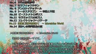 【東方原曲】偶像に世界を委ねて ~ Idoratrize World【東方鬼形獣6ボス】