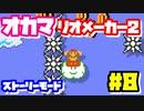 【マリオメーカー2】オカマがマリメのストーリーモードで修行♡ #8