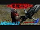 【DMC4SE】悪魔の腕を持った青年 M13