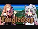 【Tangledeep】たんぐるりたーんぐる! #09【Voiceroid実況】