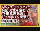 『マツコ・デラックスのN国入党を望む!?立花孝志代表、TOKYO MXへ突撃!』についてetc【日記的動画(2019年08月12日分)】[ 134/365 ]
