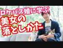 新川優愛さんロケバス婚に学ぶ【美女の落としかたの心理学】