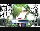 【刀剣CoC実卓】青江が征く『三千世界に於いて』 #4