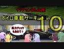 10 NSXとドライブぐらし♪in作手サーキット【ウナきり&ゆかり車載】