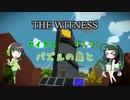 【THE WITNESS】セイカとずん子とパズルの島と part20