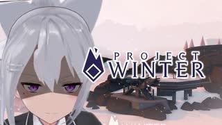 にじさんじ山荘 綿流し編【Project Winter】