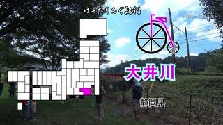 [自転車]大井川