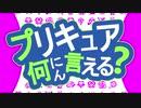 【MAD】プリキュア何にん言える?