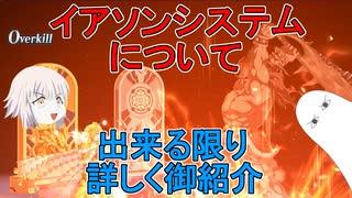 【FGO】イアソンシステムについて 解説&実演【ゆっくり】