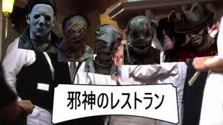 【Dead by Daylight】邪神のレストラン一品目【ゆっくり実況】