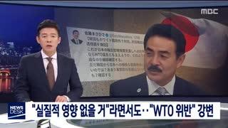 日本に実質的な影響はないと言いながらも...これこそWTO違反