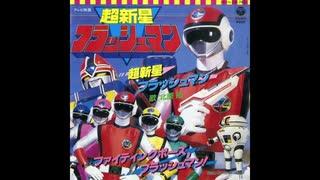 1986年03月01日 特撮 超新星フラッシュマン ED 「ファイティングポーズ、フラッシュマン」(北原拓)
